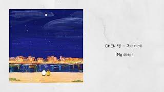 《空耳》chen 첸 - '그대에게 my dear'