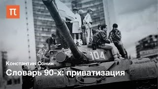 Словарь 90-х: Приватизация — Константин Сонин