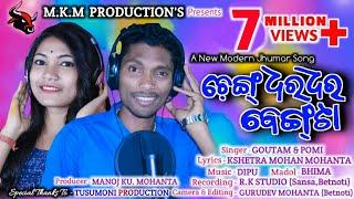 Download Mp3 New Kudmali Jhumar Song Cheng Dhara Dhara Beng Taa // Mkm Production 2020