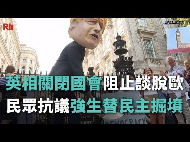 英相關閉國會阻止談脫歐 民眾抗議強生替民主掘墳【央廣國際新聞】