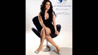 Sara Fara7    سارة فرح : بعزّ الظهر
