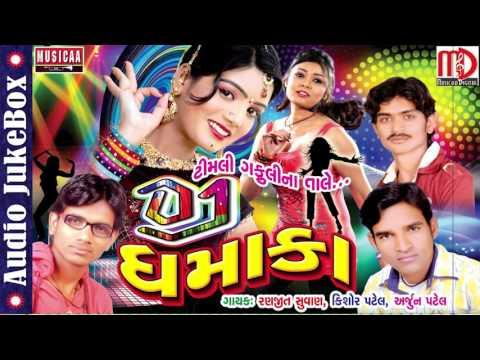 New Gujarati Timli-Gafuli 2017 | Nonstop Timli Song | Ranjit Suvan Kishor Patel Arjun Patel