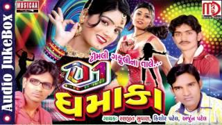 Album:-dj dhamaka singer:-ranjit suvan,kishor patel,arjun patel music:- jayesh patel,jitu prajapati lyrics:-ranjit suvan label :- musicaa