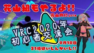 【VRChat】VRC2020年初心者交流会花山組やるよ!!