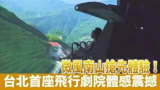 微風南山搶先體驗!台北首座飛行劇院體感震撼 | 台灣蘋果日報