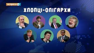 Ребята-олигархи: Дмитрий Фирташ(Украинский газовый король с Тернопольщины имеет так много белых пятен в биографии, что сама по себе появляе..., 2015-06-22T12:14:20.000Z)