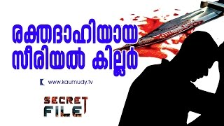 Raktha Dahiyaya Serial Killer Secret File 20/12/16