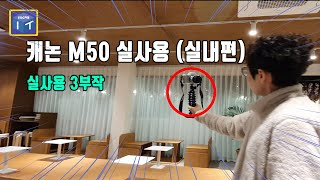 캐논 M50 실내촬영 리뷰 1부 Canon EOS M5…
