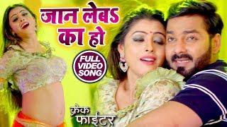 Full Video Song | #Pawan Singh का सबसे #बड़ा रोमांस से भरपूर गाना | जान लेबS का हो | Movie Song 2019