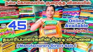 ரூ.45 முதல்Pure Silk\u0026Cotton SareesDesigner SareesBlouseOwn ManufacturingSaree Shop In Coimbatore