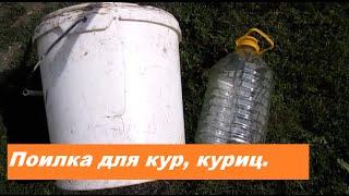 Поилка для куриц, кур. Жизнь в деревне. Living in Russia.
