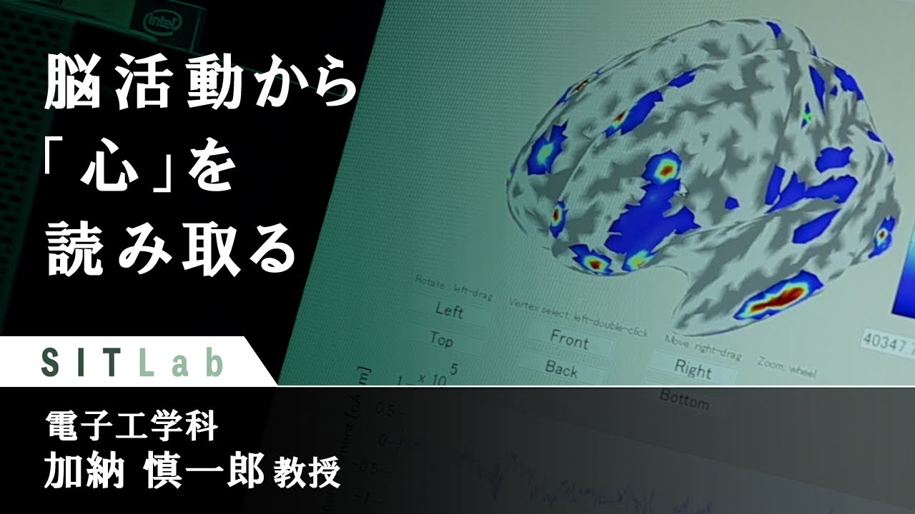 【SIT Lab vol.01】脳活動から「心」を読み取る(工學部電子工學科 ...