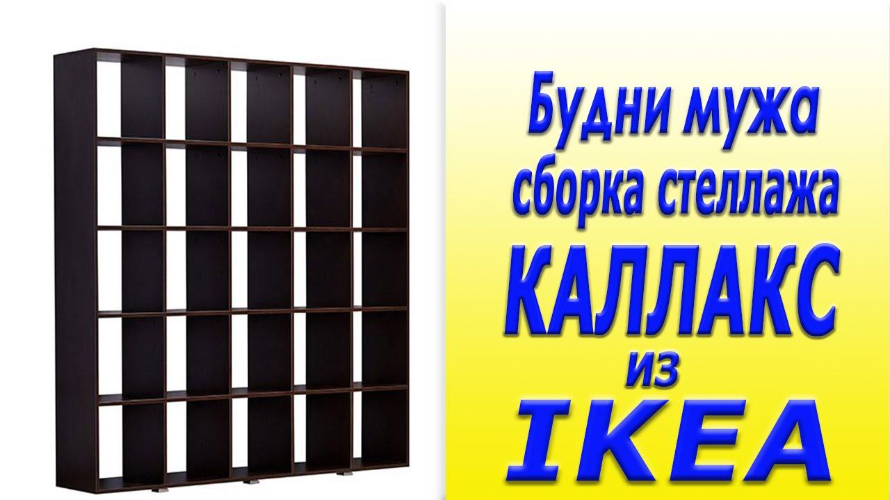 Сборка тумбочки от Ikea - YouTube
