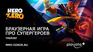 Онлайн игра Hero Zero: Трейлер