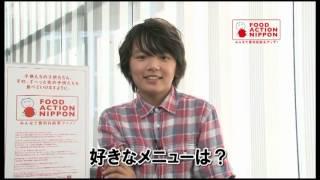 食料自給率向上運動FOOD ACTION NIPPON(フード・アクション・ニッポン...