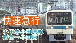Download Video 【全区間前面展望】小田急小田原線《快速急行》新宿→小田原 Odakyū Odawara Line《Rapid Express》Shinjuku→Odawara MP3 3GP MP4