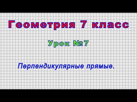 Видео уроки геометрия 7 класс перпендикулярные прямые