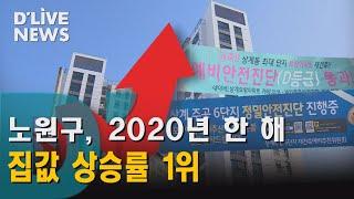 [노원] 치솟는 서울 집값…상승률 1위는 노원구