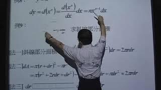 普通物理1 第2堂 基礎微積分二