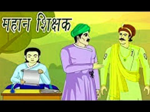Akbar Birbal Ki Kahani | महान शिक्षक | The Greatest Teacher | Kids Hindi Story