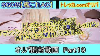 SGCの【艦これAC】オリパ開封動画 Part19 トレッカ.comさんのオリパ 「サンブンノイチ袋」2パックと「真・トレッカ袋」の合計3パック開封しました!のサムネイル