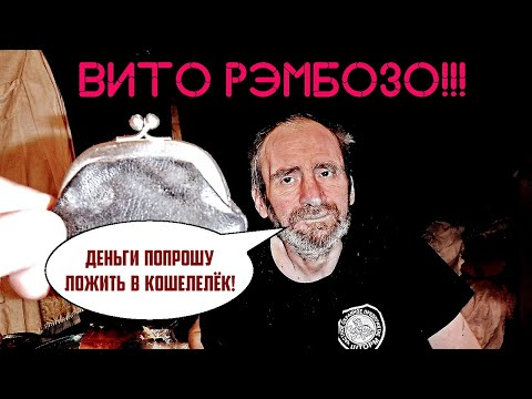 Вито Рэмбозо после отравления водкой! (Под Зельцем)
