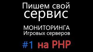 Как написать свой сервис Мониторинга Игровых Серверов на PHP