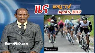 Eritrean News ( May 5, 2017) |  Eritrea ERi-TV