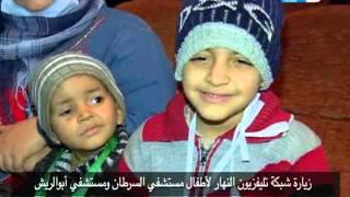 زيارة تلفزيون النهار لاطفال مستشفى سرطان الاطفال57357 و مستشفى ابو الريش للاطفال القصر العيني