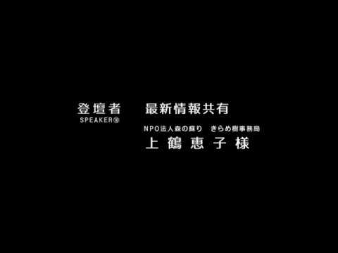 2018/3/3開催 きらめ樹関東サミット 登壇者10