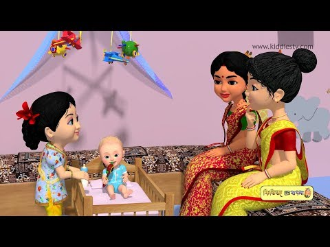 Ghum Parani Mashi Pishi | ঘুম পাড়ানি । Bengali Rhymes For Children | Kids | Rhyme | Kiddiestv Bangla