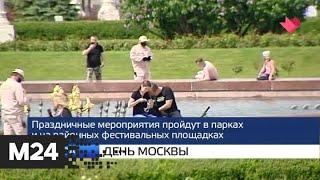 """""""Москва и мир"""": День города и российская вакцина - Москва 24"""