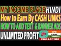 HINDI -  MY INCOME PLACE (MIP) - How to Earn By CASH LINKS? & HOW TO ADD TEXT  & BANNER ADS?