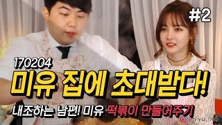 170204 [2] 여캠 BJ '미유' 와 달달한 (떡볶이) 쿡방하기!! - KoonTV