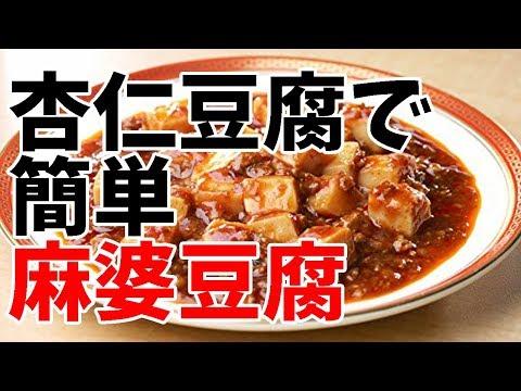 【衝撃】杏仁豆腐で簡単に麻婆豆腐を作れるって知ってた?【ノンラビ】