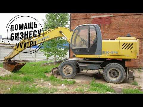 Экскаватор, строительный техника. Купить дёшево.