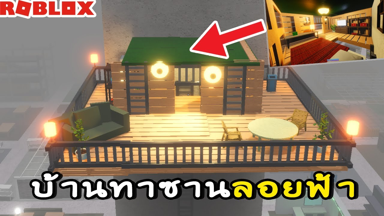Roblox : SCP-3008👽 l สร้างบ้านเจ้าป่าลอยฟ้าในห้างอีเกีย !!! IKEA #11
