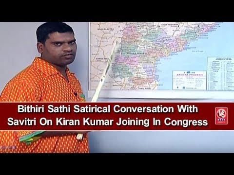 Bithiri Sathi Satirical Conversation With Savitri On Kiran Kumar Joining In Congress   Teenmaar