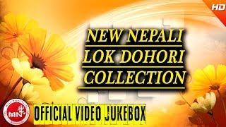 New Nepali Lok Dohori Hits Song | Video Jukebox | Jyoti Magar | Muna Thapa