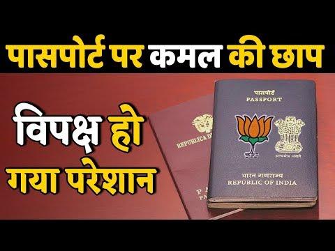 Congress ने Lok Sabha में उठाया Passport पर कमल का मुद्दा, मंत्रालय ने दिया अजीब तर्क