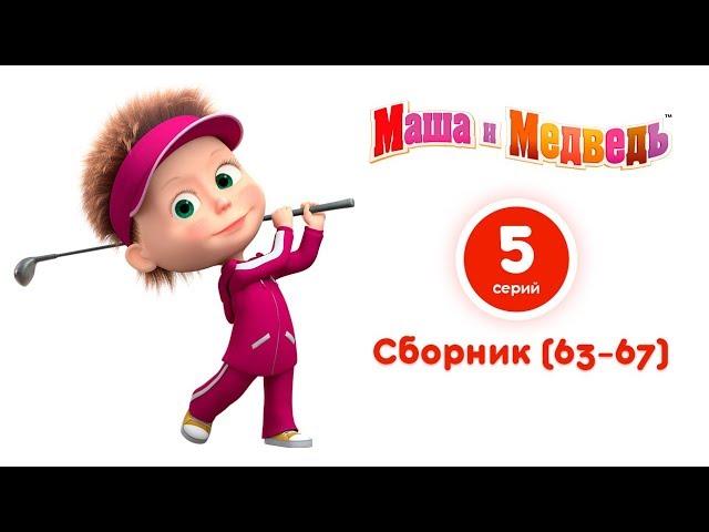 Маша и Медведь — Все серии подряд (Сборник 63-67 серии)⚡️ Самые новые мультфильмы 2018!