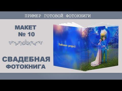 СВАДЕБНАЯ ФОТОКНИГА № 10