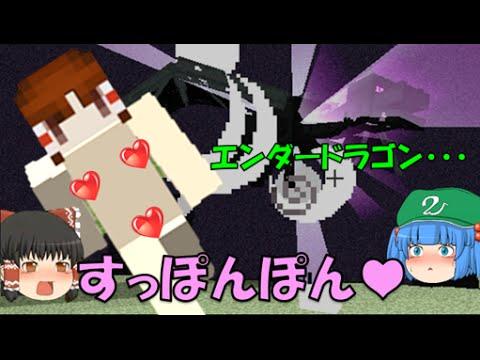 これでいいのか?マインクラフト㊺(終)~スケスケ♥ガラス風呂♪2(女湯)【Minecraft ゆっくり実況プレイ】