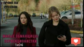 Милые обманщицы: Перфекционистки 1 сезон 6 серия / Pretty Little Liars: The Perfectionists 1x06