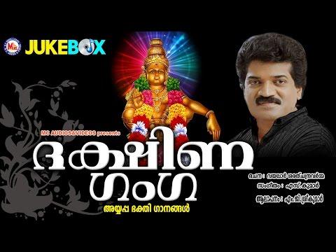 ദക്ഷിണ ഗംഗ  | DAKSHINA GANGA | Ayyappa Devotional Songs Malayalam | M.G.Sreekumar