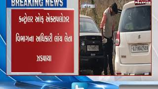 Vadodara: CBI caught Controller of Explosive Department Officer for taking bribe
