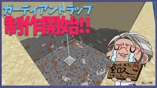 【Minecraft】ついにガーディアントラップ制作開始!-準備編-【アルランディス/ホロスターズ】