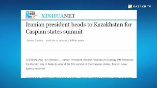 Euronews:  Leading foreign media about the Aktau Summit