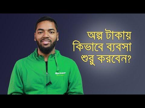 কিভাবে অল্প পুঁজিতে ব্যবসা করবেন । Small Business Ideas । The Best Business Idea Bangladesh