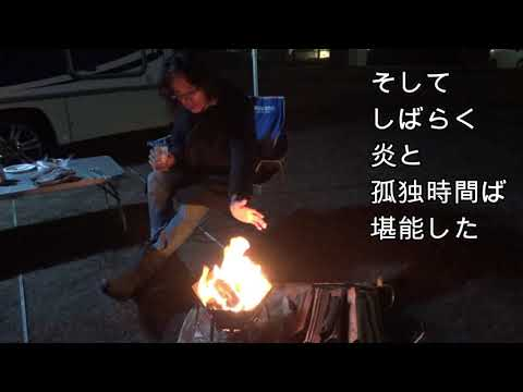 キャンピングカー【 極寒 と 焚火 】54歳のんびり気ままな車中泊ひとり旅